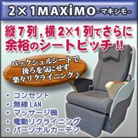 2×1 maximo