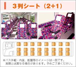 散策バス 2×1列 ≪縦8列≫