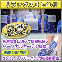 リラックス3(独立3列・トイレ付)