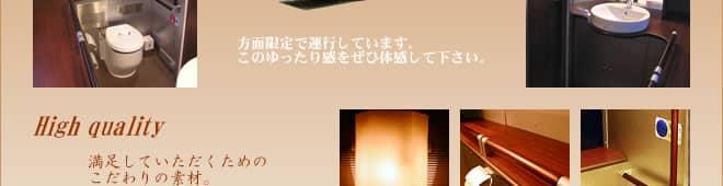 トイレ(化粧室)付キラキラ号2